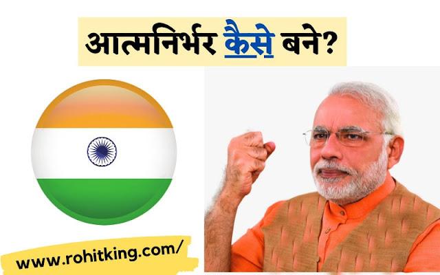 aatmanirbhar-kaise-bane-hindi