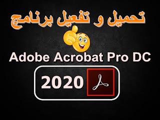 Acrobat Pro_DC_2020