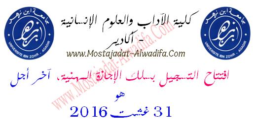 كلية الآداب والعلوم الإنسانية - أكادير افتتاح التسجيل بسلك الإجازة المهنية، آخر أجل هو 31 غشت 2016