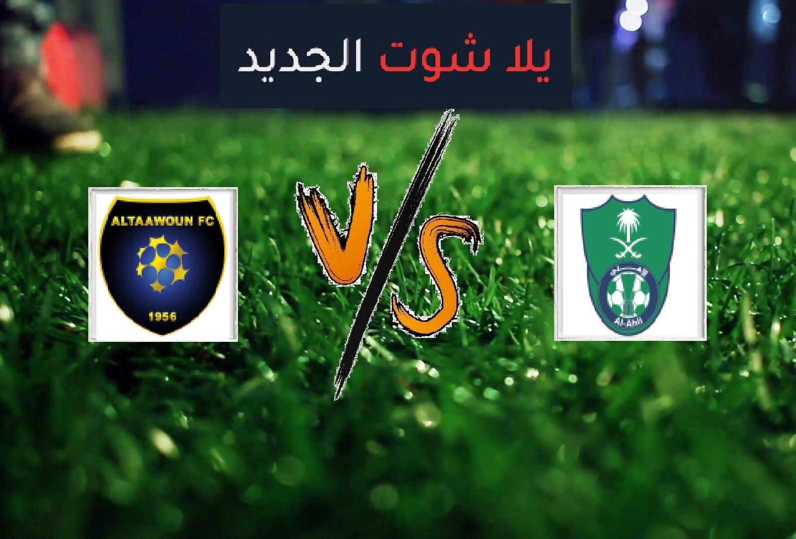 نتيجة مباراة التعاون والأهلي السعودي بتاريخ 11-03-2020 الدوري السعودي