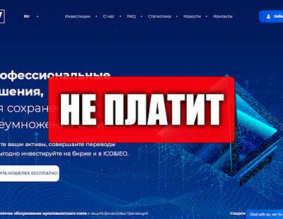 Скриншоты выплат с хайпа expowallet.com