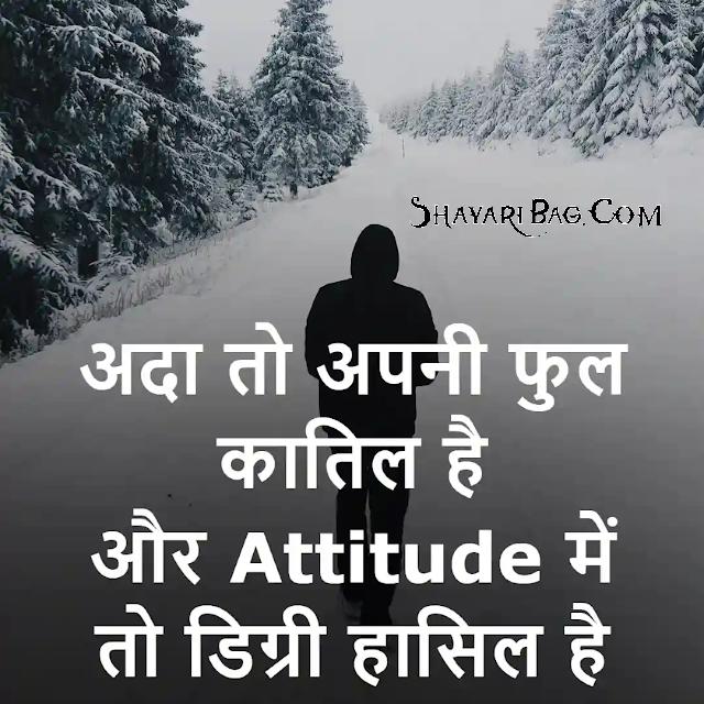 Instagram Attitude Caption in Hindi