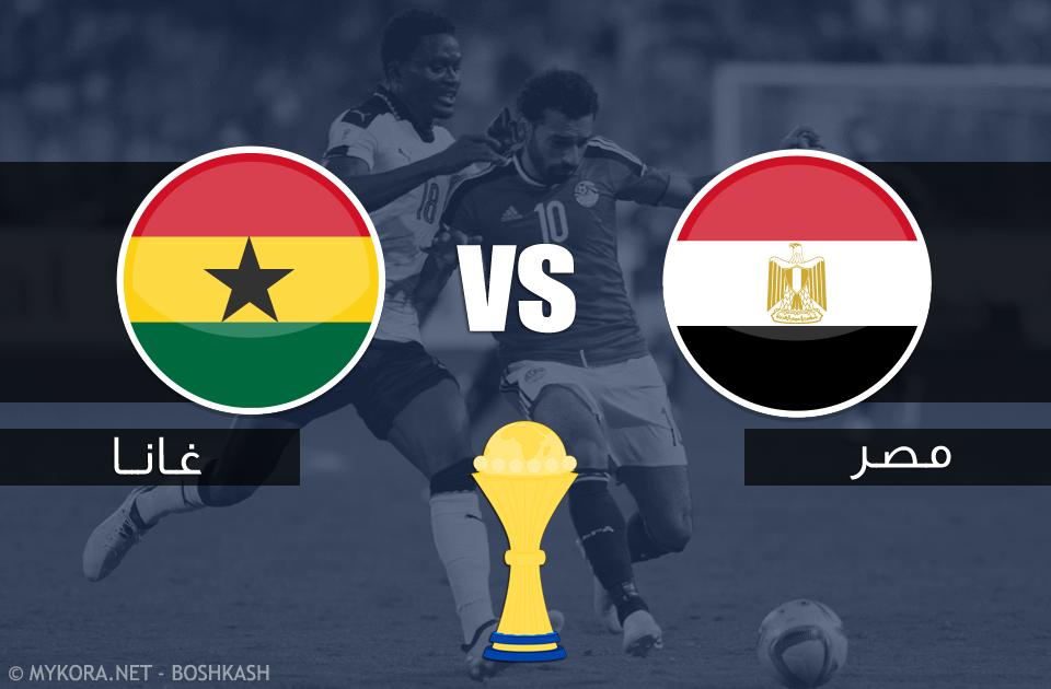 مصر وغانا بث مباشر اليوم
