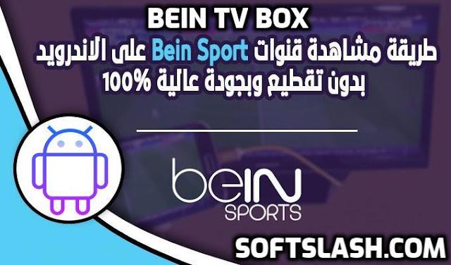 تحميل تطبيق bein tv box لمشاهدة قنوات beinsport بدون تقطيع أو اعلانات مزعجة موفع سوفت سلاش