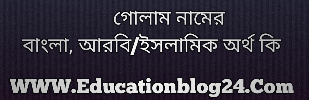 Golam name meaning in Bengali, গোলাম নামের অর্থ কি, গোলাম নামের বাংলা অর্থ কি, গোলাম নামের ইসলামিক অর্থ কি, গোলাম কি ইসলামিক /আরবি নাম