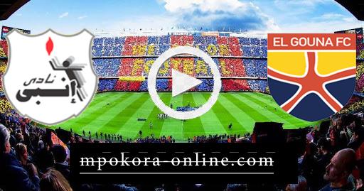 مشاهدة مباراة إنبي والجونة بث مباشر كورة اون لاين 02-09-2020 الدوري المصري