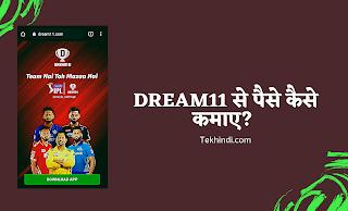 Dream 11 से पैसे कैसे कमाए, Dream11 से पैसा कैसे कमाए