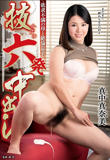 NUKA-26 Mother Who Is Frustrated And Six Mad Cow Without Missing His Son Masami Maka