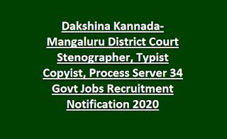 Dakshina Kannada-Mangaluru District Court Stenographer, Typist Copyist, Process Server 34 Govt Jobs Recruitment Notification 2020
