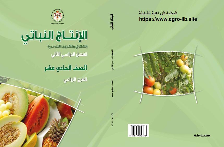 كتاب : الانتاج النباتي : انشاء بساتين الفاكهة و خدمتها - تقليمها - زراعة الخضروات - حصاد الحاصلات البستانية