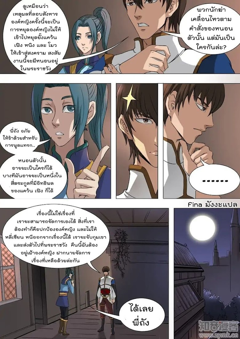 Tangyan in the other world - หน้า 7