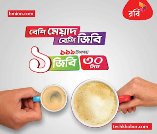 Robi-1GB-119Tk-Internet-Offer-Validity-30-Days