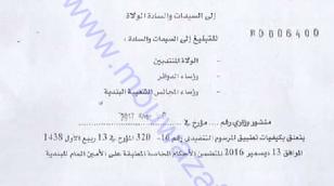 الأحكام الخاصة المطبقة على الأمين العام للبلدية Capture