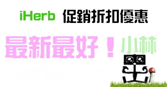 iHerb促銷折扣優惠