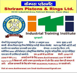 श्रीराम पिस्टन एंड रिंग्स लिमिटेड पथरेडी, राजस्थान कंपनी द्वारा आईटीआई जॉब कैंपस प्लेसमेंट का आयोजन