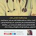 رؤية منطقية : نظرة إلى الطب