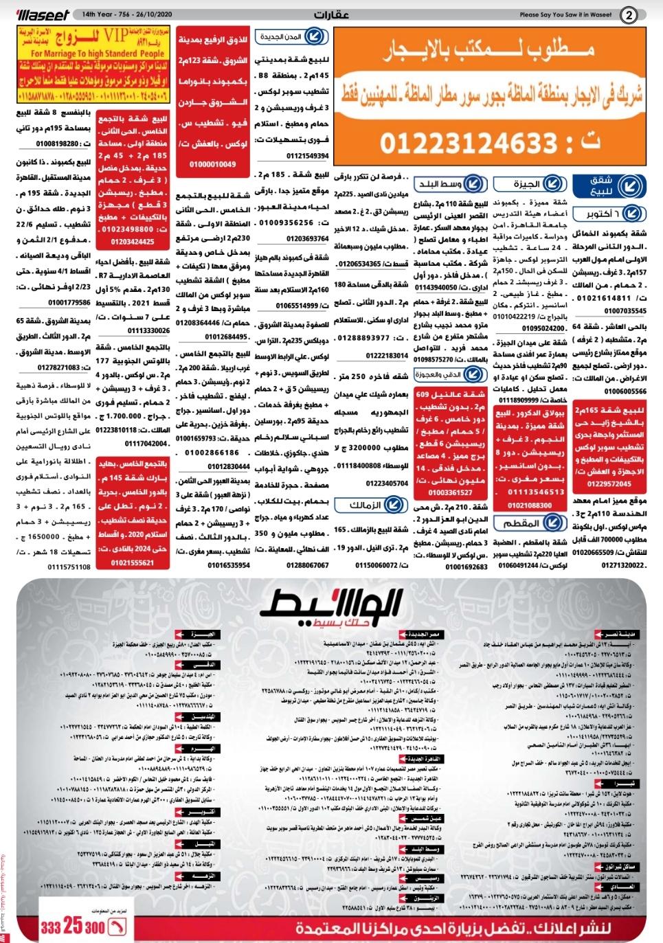 وظائف الوسيط و اعلانات مصر الاثنين 26 اكتوبر 2020 وسيط الاثنين