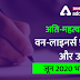 करेंट अफेयर्स One Liner Questions and Answers of JUNE 2020 (Part-1): Download PDF