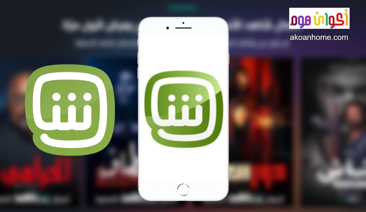 تحميل شاهد بلس للايفون 2021 مجانا Shahid Plus بدون إعلانات أحدث إصدار