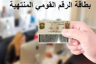 بطاقة الرقمية الراجحي,بطاقة الرقم القومى,بطاقة الرقمية بنك الرياض,بطاقة الرقميه كاش باك الراجحي,بطاقة الرقمية كاش باك,بطاقة الرقم القومي منتهية الصلاحية,بطاقة الرقم القومي المصرية,بطاقة الرقم القومي مستعجل,بطاقة الرقم القومي اون لاين,بطاقة الرقم القومى الجديدة,بطاقة الرقم القومى vip,بطاقة الرقم القومي بالانجليزي,بطاقة الرقم القومى مستعجل كام يوم,بطاقة الرقم القومى وزارة الداخلية,بطاقة الرقم القومى ويكيبيديا,ورق بطاقة الرقم القومى,تجديد بطاقة الرقم القومى وزارة الداخلية,جواز السفر وبطاقة الرقم القومي,هل بطاقة الراجحي الرقميه عليها رسوم,هل استمارة بطاقة الرقم القومى,بطاقة الرقم القومي نت,بطاقة الرقم القومى فى نفس اليوم,نموذج بطاقة الرقم القومى,تجديد بطاقة الرقم القومي,نوع بطاقة الرقم القومي,بطاقة الرقم القومي مطلق,بطاقة الرقم القومى من النت,بطاقة الرقم القومي مسجل خطر,بطاقة الرقم القومي مصر,بطاقة الرقم القومي من المنزل,بطاقة الرقم القومي ما معنى,بطاقة الرقم القومي للمطلقة,بطاقة الرقم القومي لكبار السن,بطاقة الرقم القومي للتعليم المفتوح,بطاقات الرقم القومي للسيدات,تجديد بطاقة الرقم القومي لكبار السن,تجديد بطاقة الرقم القومي للعاملين بالخارج,تجديد بطاقة الرقم القومي لأصحاب المعاشات,بدل فاقد لبطاقة الرقم القومي,رقم المصنع لبطاقة الرقم القومي,الاوراق المطلوبة بطاقة الرقم القومي,الشكل الجديد لبطاقة الرقم القومي,نموذج بطاقة الرقم القومي,الرقم السرى لبطاقة التموين,الرقم السري لبطاقة الشفاء,الرقم السرى لبطاقة التموين ضاع,كود بطاقة الرقم القومي,تجديد بطاقة الرقم القومي قبل انتهائها,بطاقة الرقم القومي فوري,بطاقة الرقم القومى فوتوشوب,بطاقة الرقم القومى فارغة,بطاقة الرقم القومي فيتو,بطاقة الرقم القومى فى مصر,بطاقة الرقم القومي في قطر,بطاقات الرقم القومي في مصر,بطاقة الرقم القومى بدل فاقد,الضامن في بطاقة الرقم القومي,الحالة الاجتماعية في بطاقة الرقم القومي للمطلقة,رقم المصنع في بطاقة الرقم القومي,تغيير العنوان فى بطاقة الرقم القومى,معني الارقام في بطاقة الرقم القومي,رقم المصنع في بطاقة الرقم القومي غير صحيح,الحالة الاجتماعية في بطاقة الرقم القومي,اكواد المحافظات فى بطاقة الرقم القومى,غرامات بطاقة الرقم القومى,بطاقة الصراف الرقم السري غلط,بطاقة الرقم القومى عن طريق النت,بطاقة الرقم