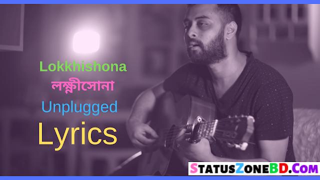 Lokkhishona - লক্ষ্ণীসোনা - Unplugged Lyrics | Hridoy Khan