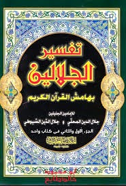 Sejarah Tafsir Jalalain