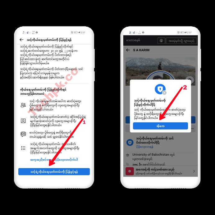Lock Facebook profile in phones