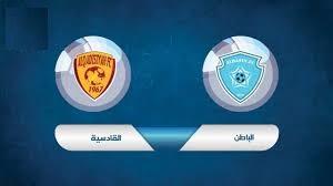 """الأن ◀️ مباراة الباطن والقادسية """"ماتش"""" مباشر 23-2-2021  ==>>الأن كورة HD  الباطن والقادسية الدوري السعودي"""