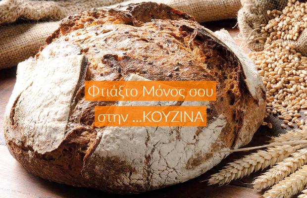 ΦΤΙΑΞΤΟ ΜΟΝΟΣ ΣΟΥ ΣΤΗΝ ΚΟΥΖΙΝΑ: Σπιτικό Ψωμί