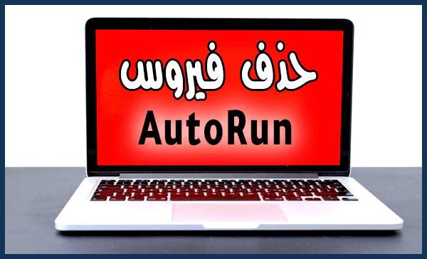 حذف و إزالة فيروس Autorun من حاسوبك لحماية ملفاتك