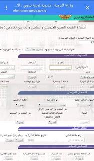 عاجل : الاستمارة الالكترونية الخاصة بتعيينات تربية نينوى عادت للعمل؟؟