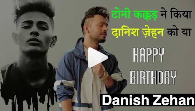 Danish Zehan के जन्मदिन पर गाना गाते हुए किया टोनी कक्कड़ ने उन्हें याद, कहा बहुत याद आओगे