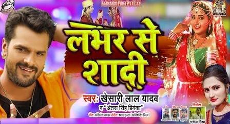 Lover Se Shadi (Khesari Lal Yadav) Lyrics - Antra Singh Priyanka | theperfectlyric
