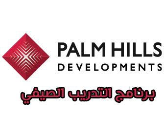 برنامج التدريبي الصيفي المجاني في شركة بالم هيلز للتطوير بالقاهرة