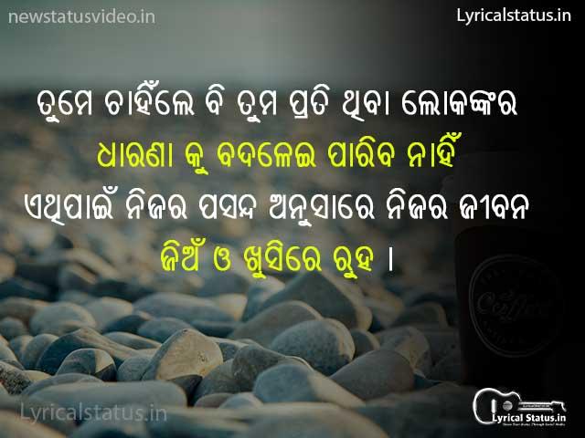 odia Morning Status Image Download