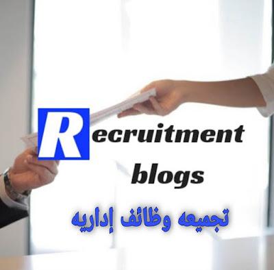 تجمعيه وظائف اداريه