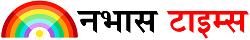 Nabhas Times: Latest Hindi News, Latest News in Hindi Today, हिन्दी समाचार, न्यूज़ इन हिंदी, ताजा खबर