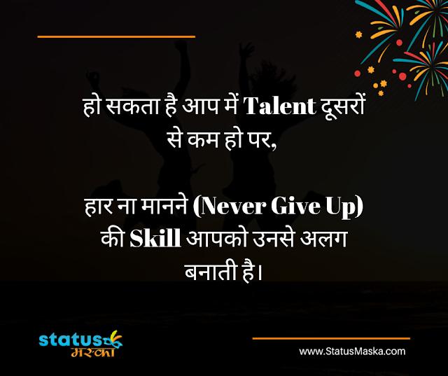 हो सकता है आप में Talent दूसरों से कम हो पर हार ना मानने (Never Give Up) की Skill आपको उनसे अलग बनाती है।