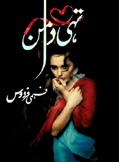 tahi-daman-novel-fehmi-firdous-free