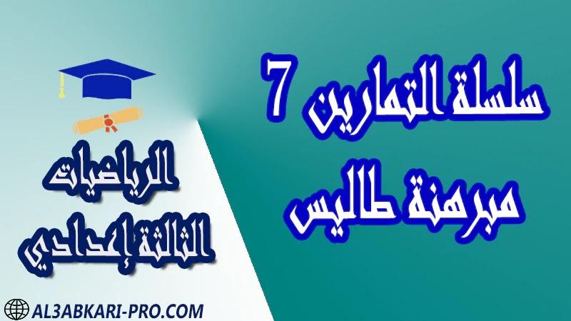 تحميل سلسلة التمارين 7 مبرهنة طاليس - مادة الرياضيات مستوى الثالثة إعدادي تحميل سلسلة التمارين 7 مبرهنة طاليس - مادة الرياضيات مستوى الثالثة إعدادي