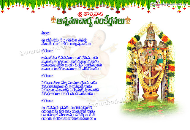 Annamacharya keerthanalu free download,balakrishna prasad annamacharya keerthanalu free download,annamacharya keerthanalu free download ms subbulakshmi,annamayya keerthanalu in telugu,annamacharya keerthanalu list,annamayya keerthanalu lyrics in telugu free download,annamayya sankeerthanalu,annamacharya keerthanalu lyrics,TTD Sri Tallapaka Annamayya Keerthanalu Lyrics,Tallapaka keertanas Top/popular Annamayya/Annamacharya songs,Annamayya Keerthanalu Telugu Mp3 Songs,Annamayya Keerthanalu By TM,1008 Annamayya Sankeerthanalu,kaadanna vaariki vaarikarmamE saakShi annamacharya keerthana song lyrics in Telugu English with venkateswara swamy png hd images