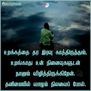 Tamil alone love quote
