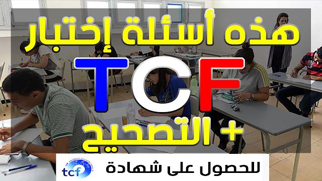 هذه أسئلة إختبار الـ TCF و أجوبته للحصول على شهادة اللغة الفرنسية Test de Connaissance du Français