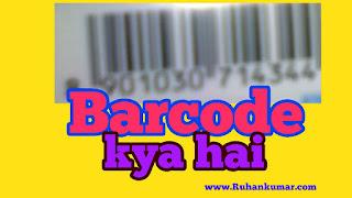 Barcode kya hai aur kam kaise karta hai hindi