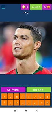 تحميل وصلة ريال مدريد الرياضية والمسلية، رشفة أسئلة