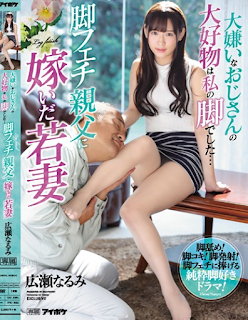 IPX-482 My Favorite Uncle's Favorite Was My Leg ... A Young Wife Who Married A Leg Fetish Father, Narumi Hirose