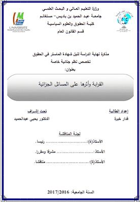 مذكرة ماستر: القرابة وأثرها على المسائل الجزائية PDF