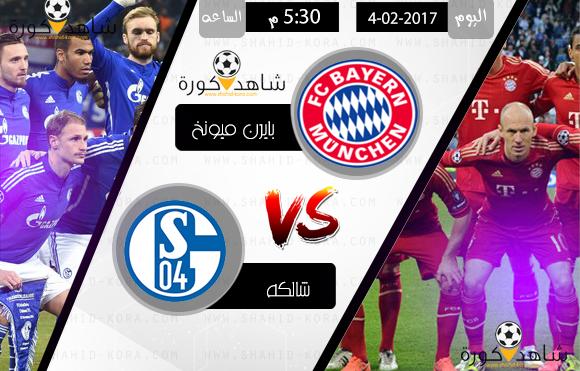 نتيجة مباراة بايرن ميونخ وشالكه اليوم بتاريخ 04-02-2017 الدوري الالماني