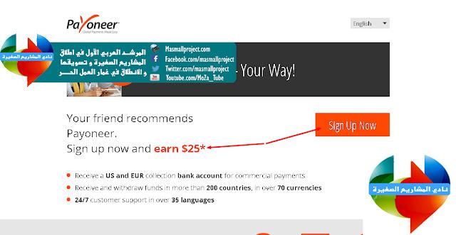 الطريقة الصحيحة للحصول على بطاقة ماستر كارد بايونير + 25 دولار مجانا