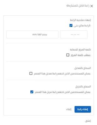 إعدادات مشاركة الملفات على موقع يوشير كلاود uShare Cloud